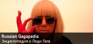 Баннер Gagapedia