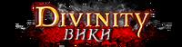 Divinity Wiki Лого 2