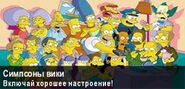 Баннер Симпсоны вики1