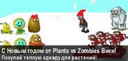 Спецбаннер Plants vs Zombies Вики