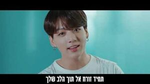 BTS - Lights Hebrew SUB