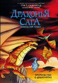 Пророчество о драконятах (графический роман)