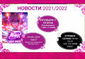 Licensing Summit Online Russia - Winx 9 & Fate