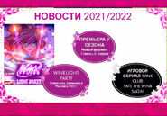 Licensing Summit Online Russia - Winx 9 & Fate