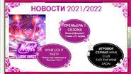 Licensing Summit Online Russia - Winx 9 y Fate