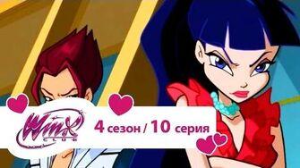Клуб_Винкс_-_Сезон_4_Серия_10_-_Песня_музы