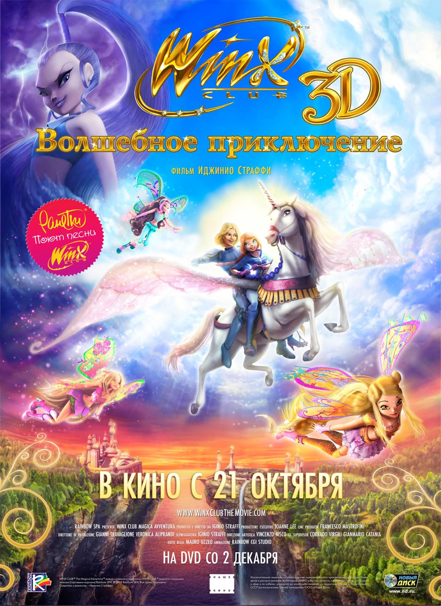 Клуб Винкс 3D: Волшебное приключение