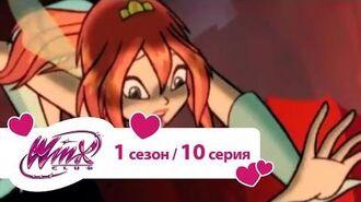 Клуб_Винкс_-_Сезон_1_Серия_10_-_Проверка_для_Блум