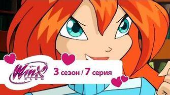 Клуб_Винкс_-_Сезон_3_Серия_7_-_Команда_Света