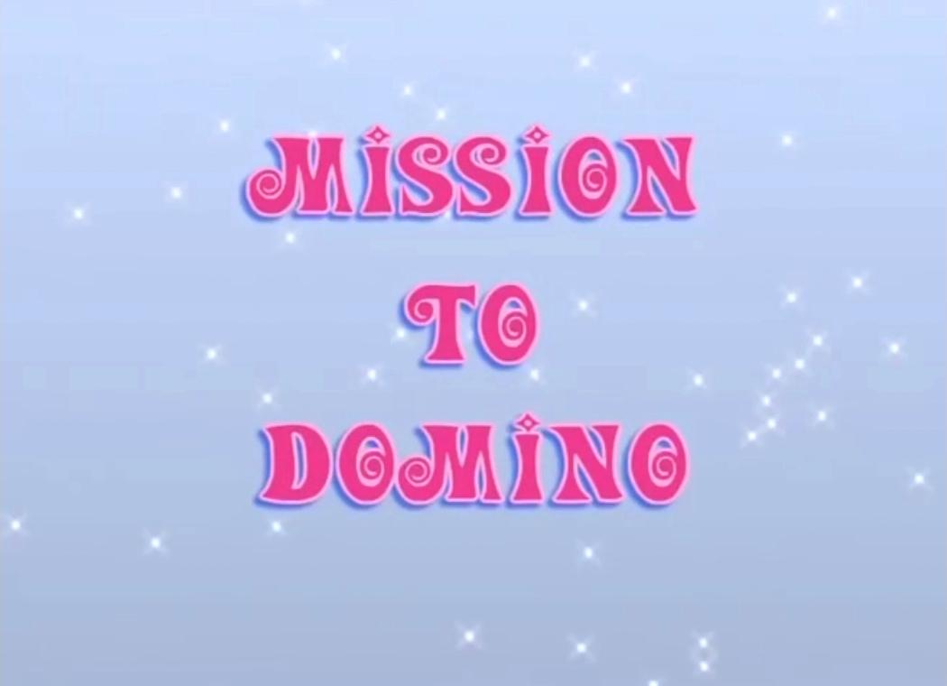 Миссия в Домино