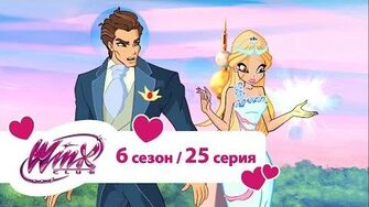 Клуб_Винкс_-_Сезон_6_Серия_25_-_Ашерон