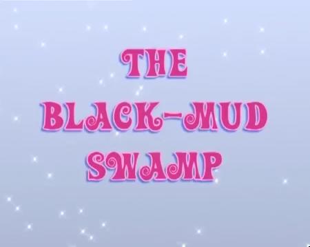 Чёрное грязевое болото (серия)
