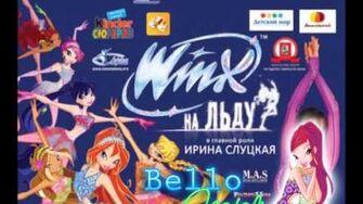Винкс_На_Льду_-_Я_Озаряю_Мир_-_Winx_On_Ice