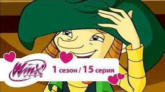 Клуб_Винкс_-_Сезон_1_Серия_15_-_Главное_честь
