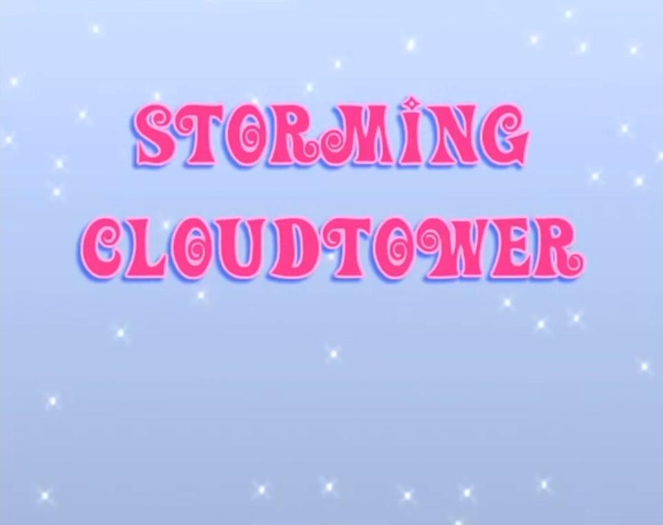 Атака на Облачную Башню