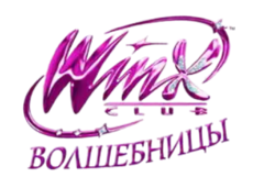 WINX волшебницы лого.png