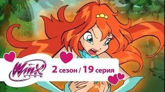Клуб_Винкс_-_Сезон_2_Серия_19_-_Шпион_в_тени