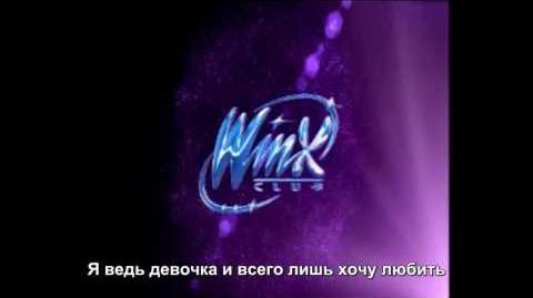 Трикс (песня)