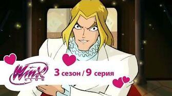 Клуб_Винкс_-_Сезон_3_Серия_9_-_Сердце_и_меч