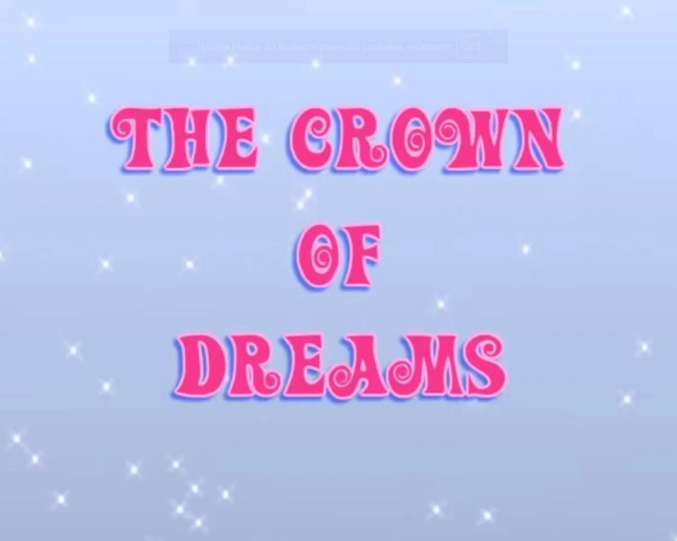 Корона мечты