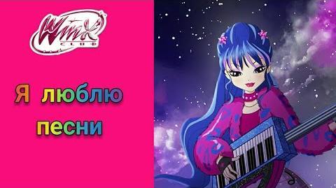 Я люблю песни!