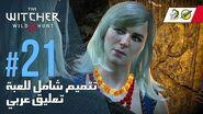 The Witcher 3 Wild Hunt - PC AR - WT 21 - م.أ