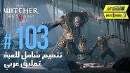 "The Witcher 3 Wild Hunt - PC AR - WT 103 - مهمة ثانوية لورد ""أندفيك"" - ج2"