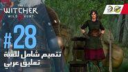The Witcher 3 Wild Hunt - PC AR - WT 28 - عقد ويتشر وحش الغابات - مهمة ثانوية قلب جريء