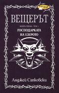 Bulgarian ladyofthelakev1