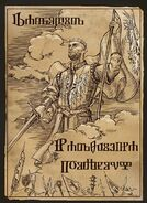 Tw3 radovid propaganda poster 01