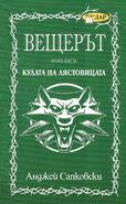 Bulgarian swallowstower