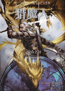 Sword of Destiny simplified Chinese edition