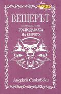 Bulgarian ladyofthelakev2