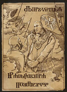 Tw3 dijkstra propaganda poster