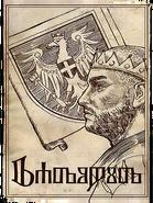 Poster radovid propaganda 02
