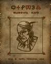 Iorveth's wanted poster