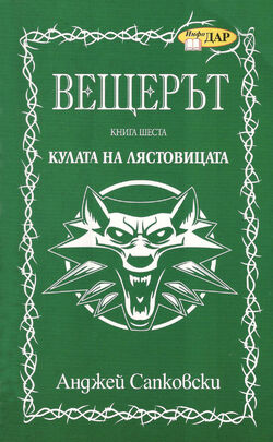 Bulgarian swallowstower.jpg