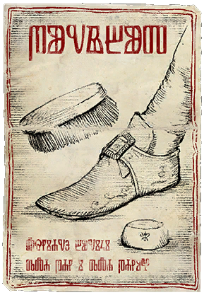 Tw3 bw bootblacks flyer.png