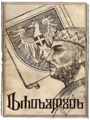 Poster radovid propaganda 02.png