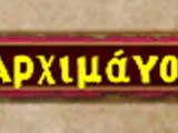 Αρχιμάγος Wizard101
