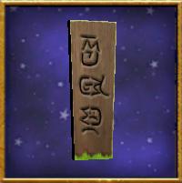 Wooden Headstone