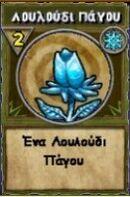 Λουλούδι Πάγου.jpg