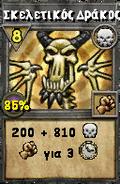 Σκελετικός Δράκος.png