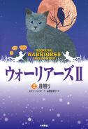 Alternatywna japońska wersja moonrise