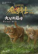 Okładka Wersji Językowej Chińskiej Uproszczonej Misja Ognistej Gwiazdy