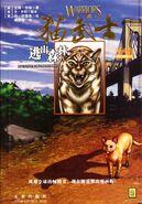 Japońska ucieczka z lasu