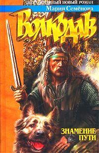 Volkodav 4 Cover.jpg