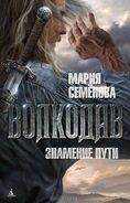 Wh book 5 2014