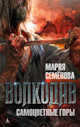 Wh book 6 2014