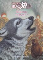 340px-Watch Wolf CHS
